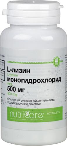 L-Лизин 500 мг, таблетки, 60 шт